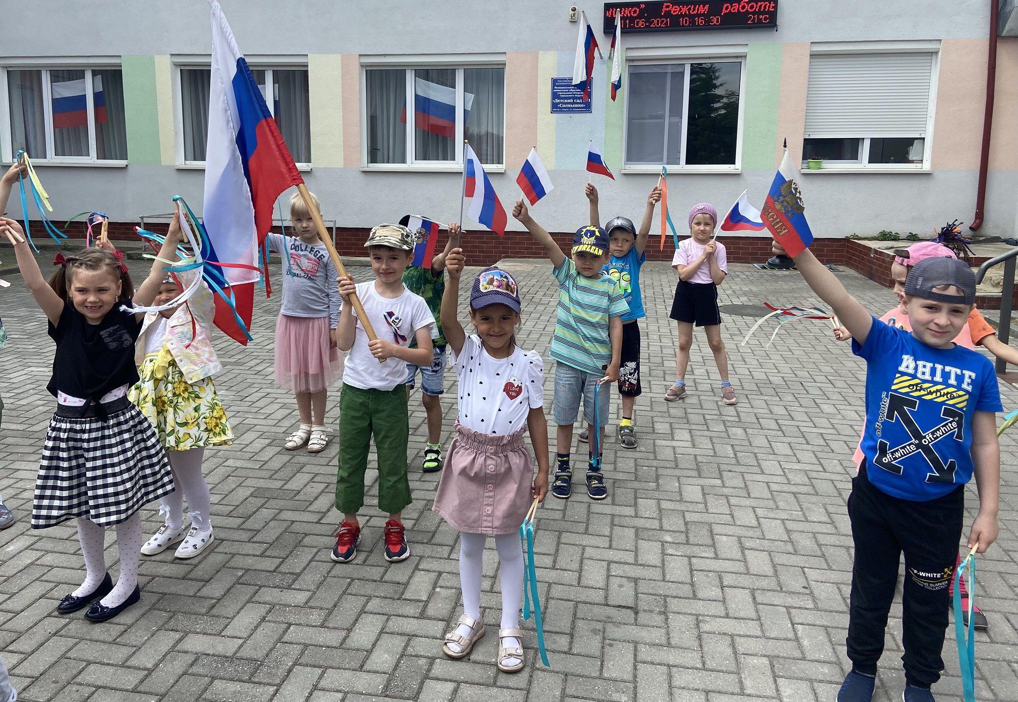 День России в детском саду «Солнышко»