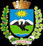 Озерский городской округ Калининградской области