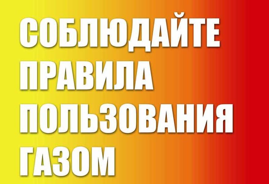 gaz_v_bytu