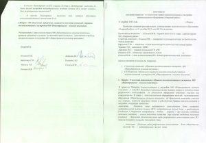 protokol-ot-11-12-2013g