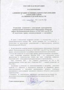 rasporyazhenie-111r-o-vnesenii-izmeneniy-i-dopolneniy-v-pravila-zemlepolzovaniya-i-zastroyki