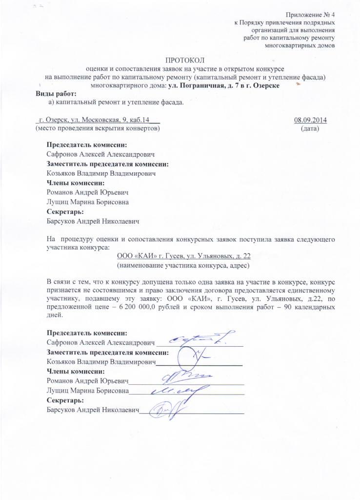 Пограничная,7. Протокол оценки и сопоставления заявок, кап.ремонт фасада
