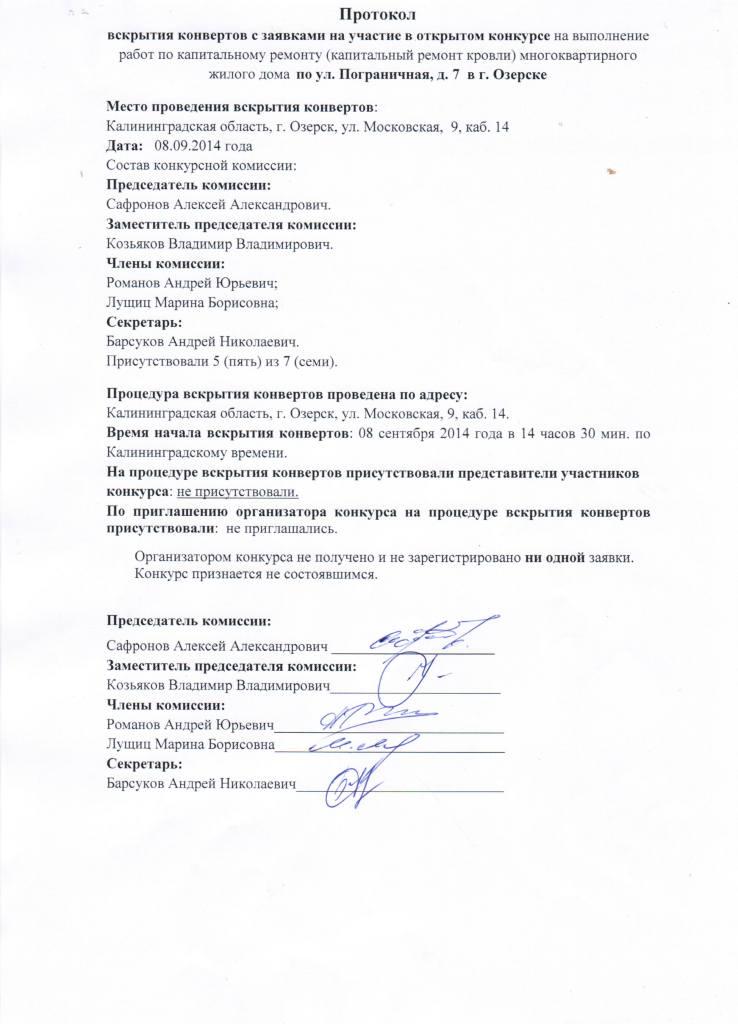 Пограничная,7. Протокол вскрытия конвертов, кап.ремонт кровли