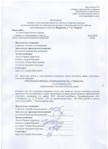 Протокол оценки
