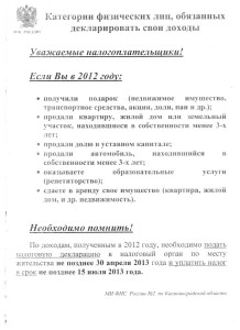 информация ФНС