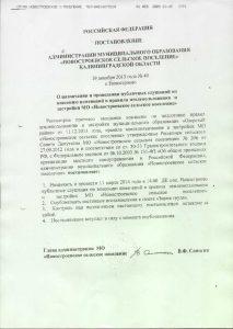 postanovlenie-45-ot-19-12-2013g