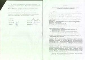 protokol-ot-10-12-2013