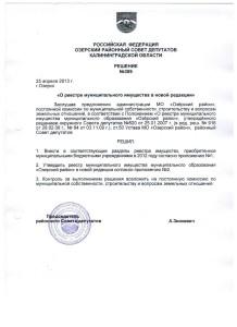 Решение Озёрского районного Совета депутатов Калининградской области № 389 от 25 апреля 2013 года